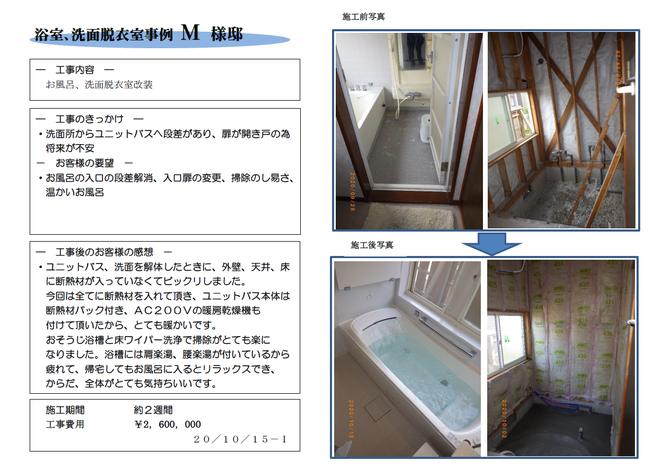 お風呂リフォ-ム