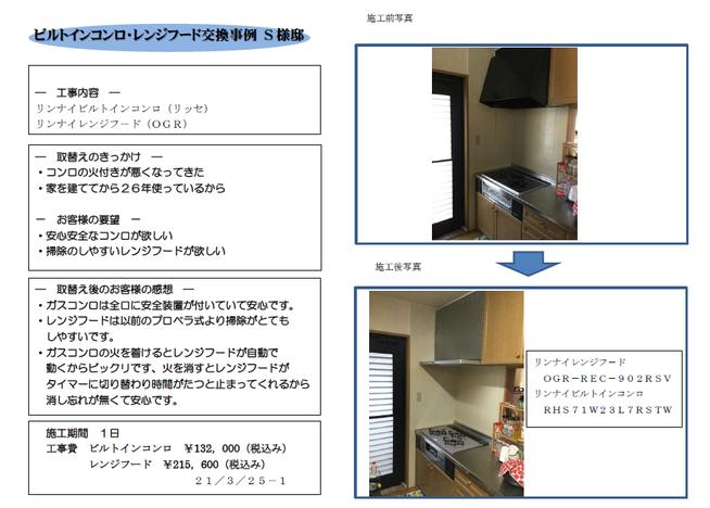 コンロ・レンジフード取替工事