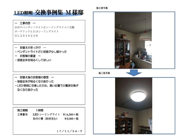 LED照明交換