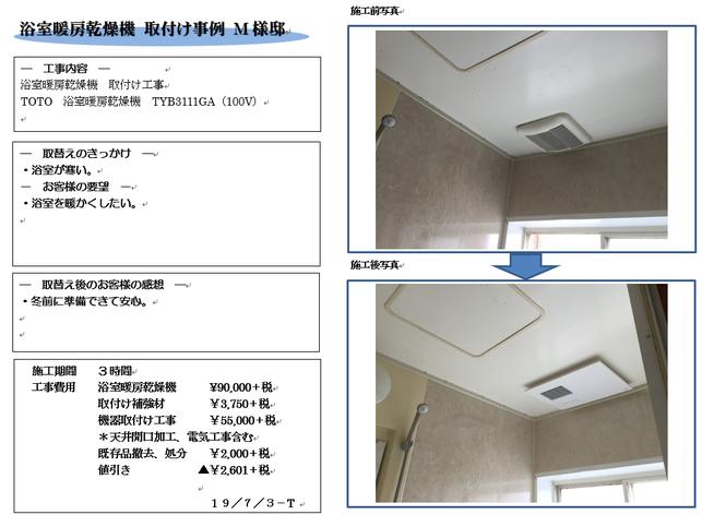 浴室暖房乾燥機取替え