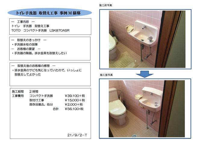 トイレ手洗器取替工事