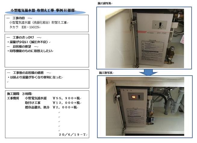 電気温水器取替え