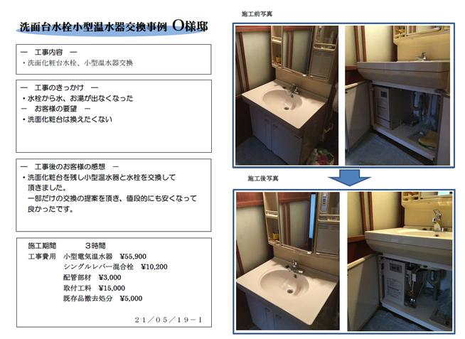 洗面台水栓小型温水器交換