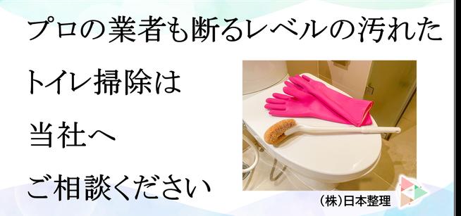 トイレ掃除はお任せ|超絶|汚い|汚れている|超汚い|