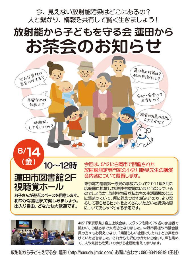 放射能から子どもを守る会 蓮田 お茶会のお知らせ