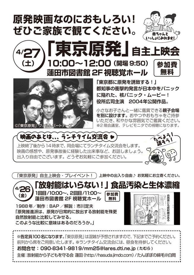 4/27(土)「東京原発」自主上映会