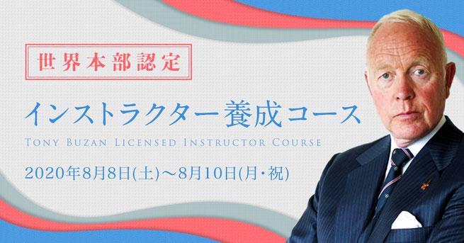 マインドマップ・インストラクターコース8月にオンラインで開催!