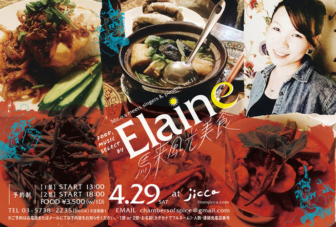 36c.o.s meets singers & players.vol.11  Elaine 馬来風光美食