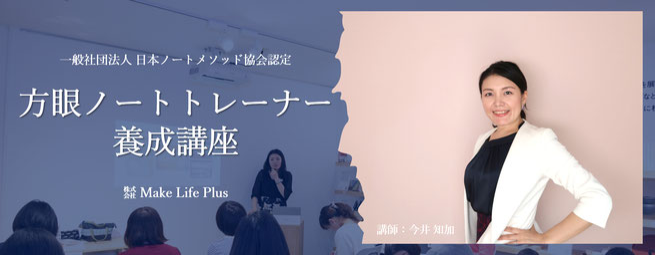 日本ノートメソッド協会【認定】方眼ノートトレーナー養成講座(講師:今井知加)