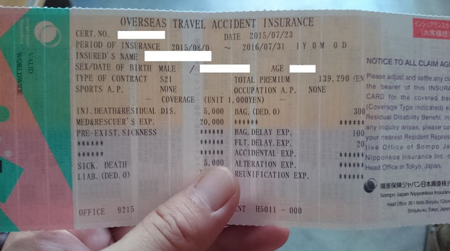 大連外国語大学-遼寧師範大学留学 海外旅行保険保険契約証