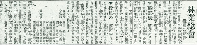 1918年4月30日岩手日報  創立総会の記事