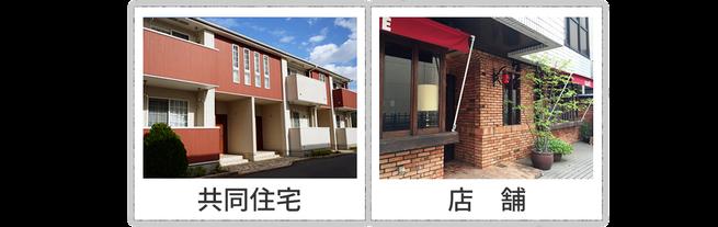 新築工事-共同住宅・店舗