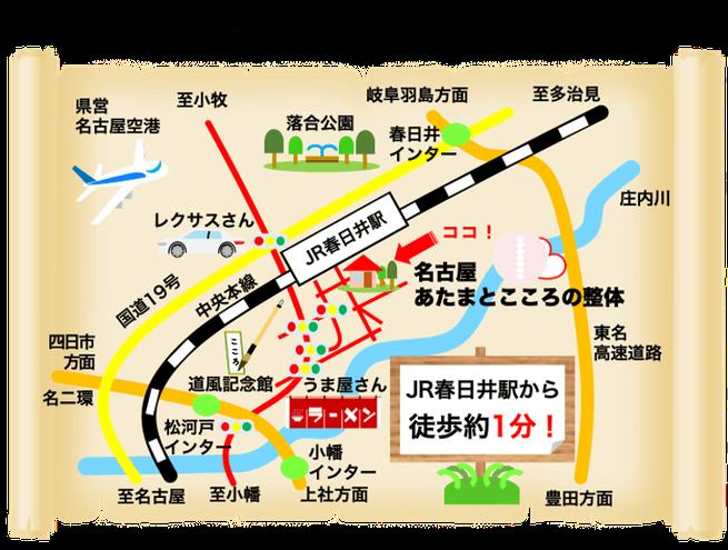 あなたの頭痛の治し方が見つかる、名古屋あたまとこころの整体の地図