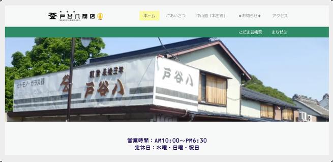 戸谷八商店HP画像