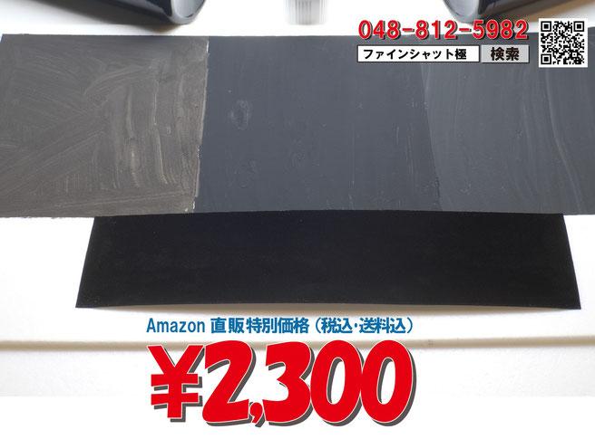Black2.0 Black3.0 ファインシャット極