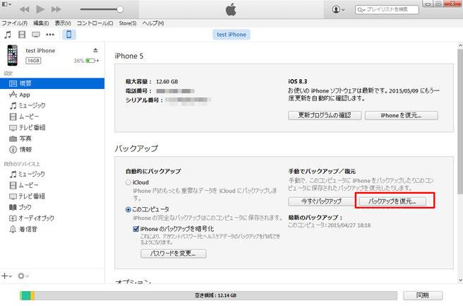 iTunesからバックアップを復元する