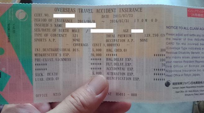 中国 留学 中国語 大連外国語大学 遼寧師範大学 現地サポート対応事例 海外旅行保険保険