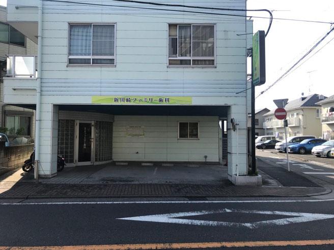 新川崎歯科医院 ファミリー歯科の道順案内⑭