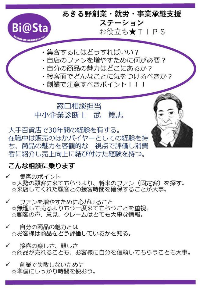 あきる野創業・就労・事業承継支援ステーション「Bi@Sta」の相談員「武先生」の紹介