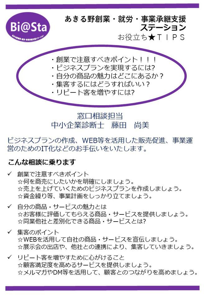 あきる野創業・就労・事業承継支援ステーション「Bi@Sta」の相談員「藤田先生」の紹介