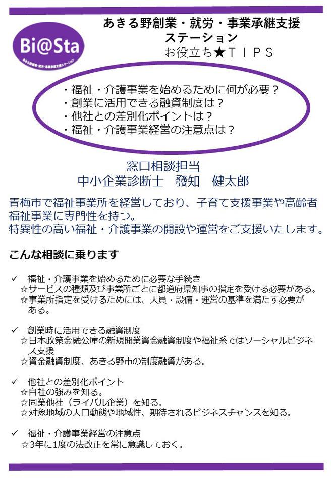 あきる野創業・就労・事業承継支援ステーション「Bi@Sta」の相談員「發知先生」の紹介