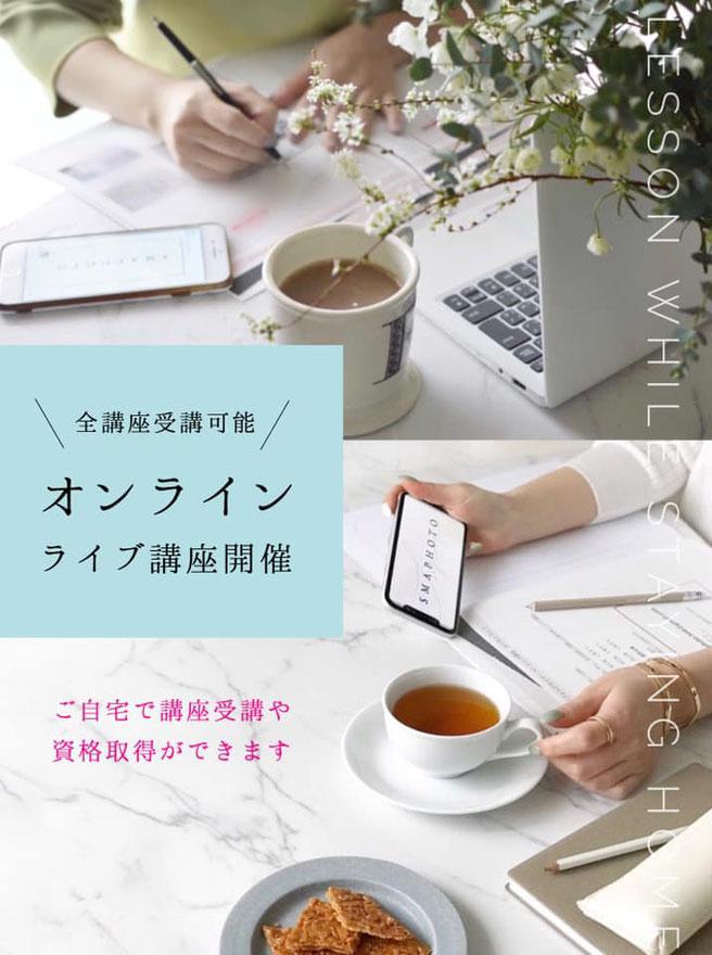 動画レッスン スマホ写真講座 東京・大阪