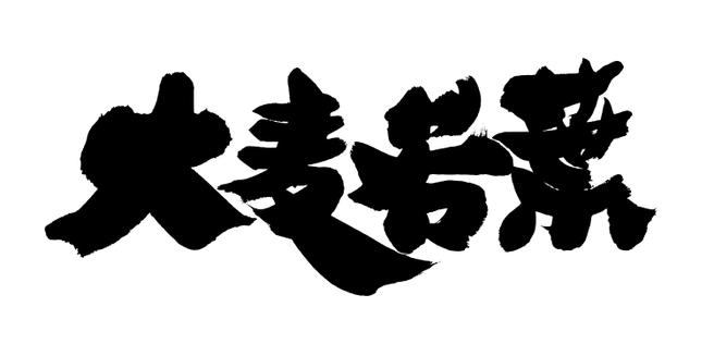 筆文字:大麦若葉|筆文字ロゴ・看板・商品パッケージ・題字|書道家へ依頼・注文