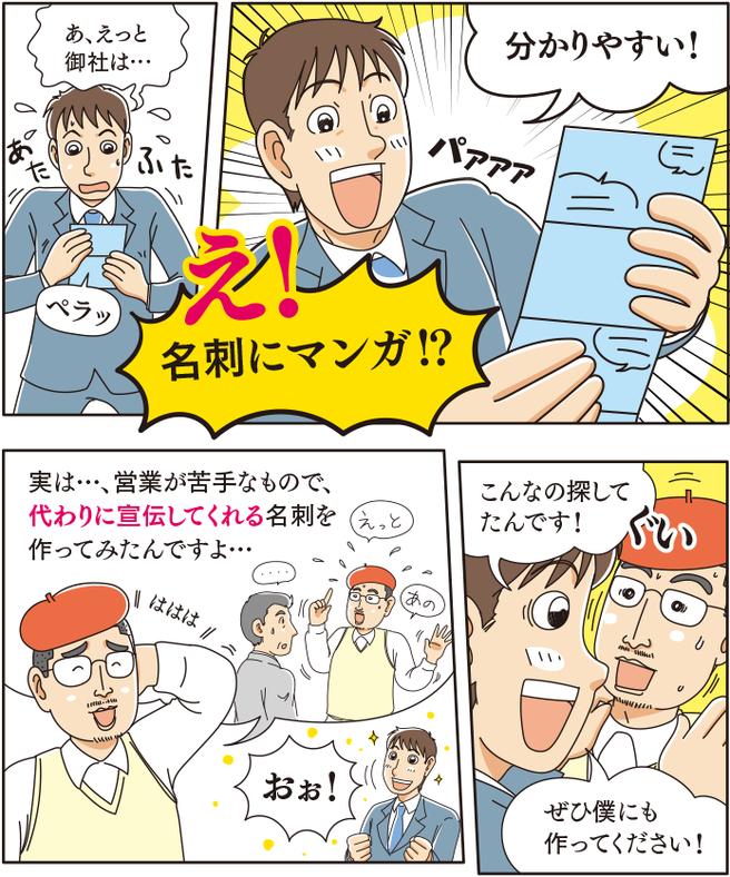 こんなの探してた、代わりに宣伝してくれるマンガ名刺/漫画名刺!