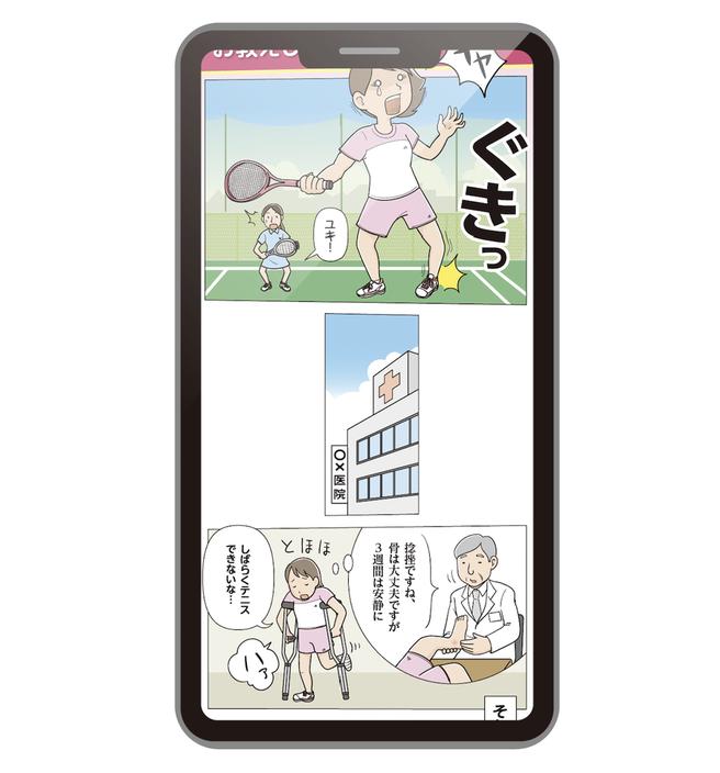 漫画パンフレット+ホームページ活用例 スマホで見た画像 WEB用マンガ制作
