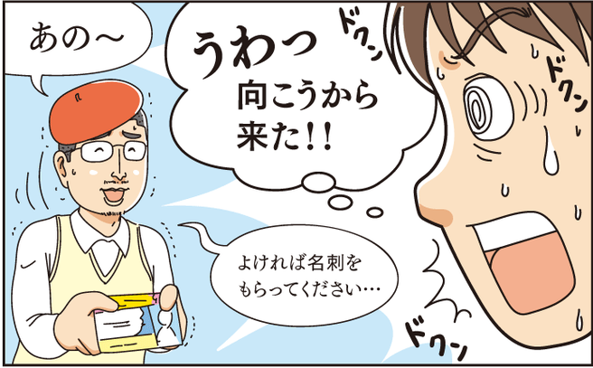 マンガ名刺/漫画名刺なら、渡すだけでつかみはOK!