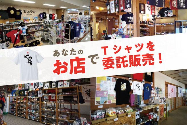 布や熊野のTシャツを委託販売していただける店舗を募集しています。