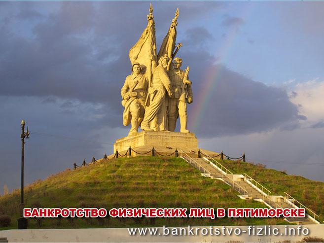банкротство в Пятиморске