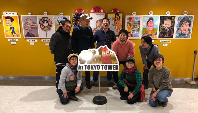 東京タワー 今年の顔展 2018会場風景
