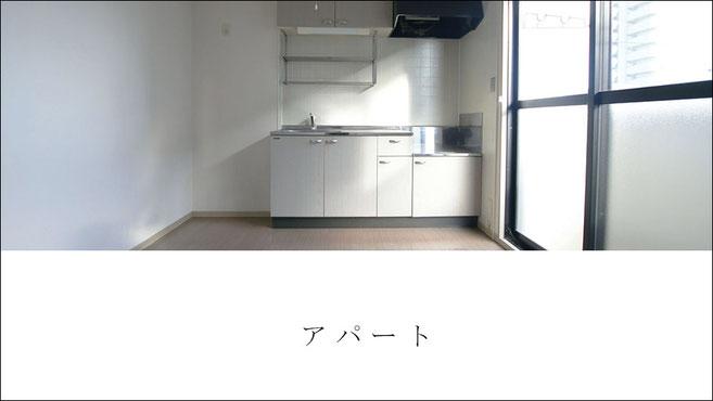 アパートの台所写真