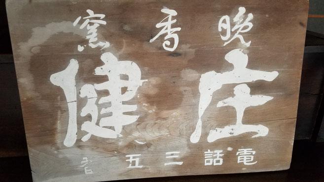 昔の晩香窯の看板:正式な屋号は『晩香窯庄健』である。風化した木の看板はとても雰囲気がある。現在のギャラリーでも使っています。