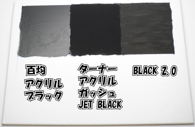 ジェットブラックとBlack2.0の反射防止比較 黒さ比較