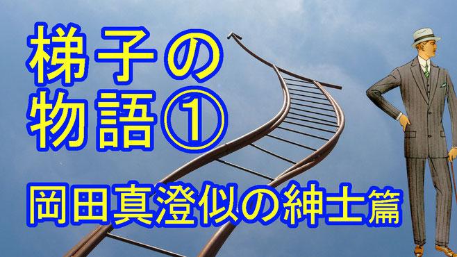 梯子の物語-岡田真澄似の紳士-トップイメージ