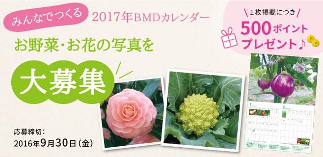 BMDカレンダー BMD農法で育てたお野菜やお花の写真を大募集!
