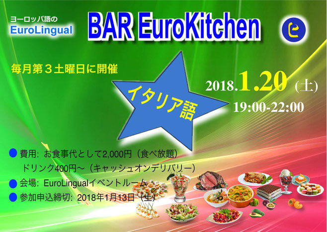 EuroLIngual 「Bar EuroKitchen-Italian」