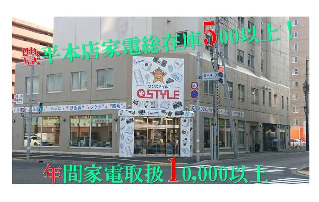 ワンスタイル豊平本店