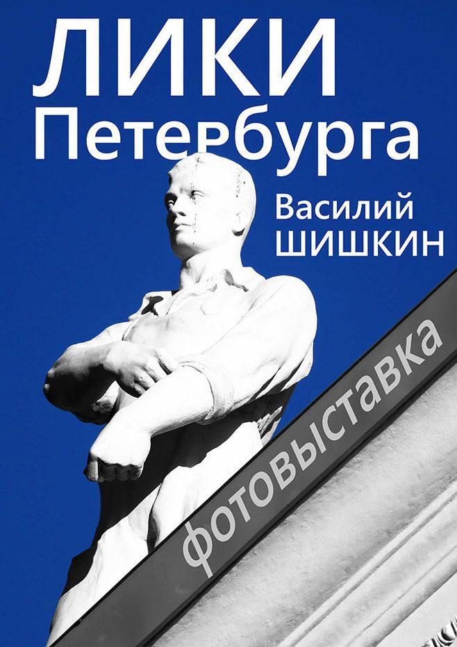 Афиша фотовыставки в Библиотеке им. Лермонтова