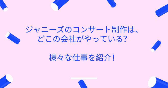 【解説】ジャニーズのコンサート制作はどこの会社がやっている?様々な仕事を紹介!