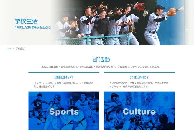 東北生活文化大学高校,宮城県,仙台市,学校生活「充実した3年間を送るために」