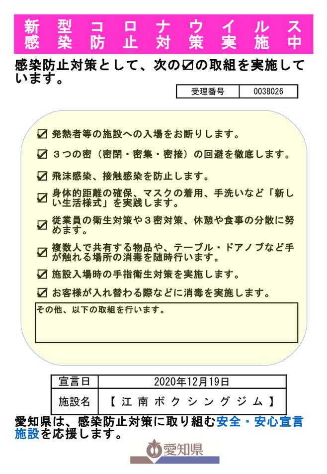 感染防止対策(トレーニングジム)愛知県 江南ジムの取り組み