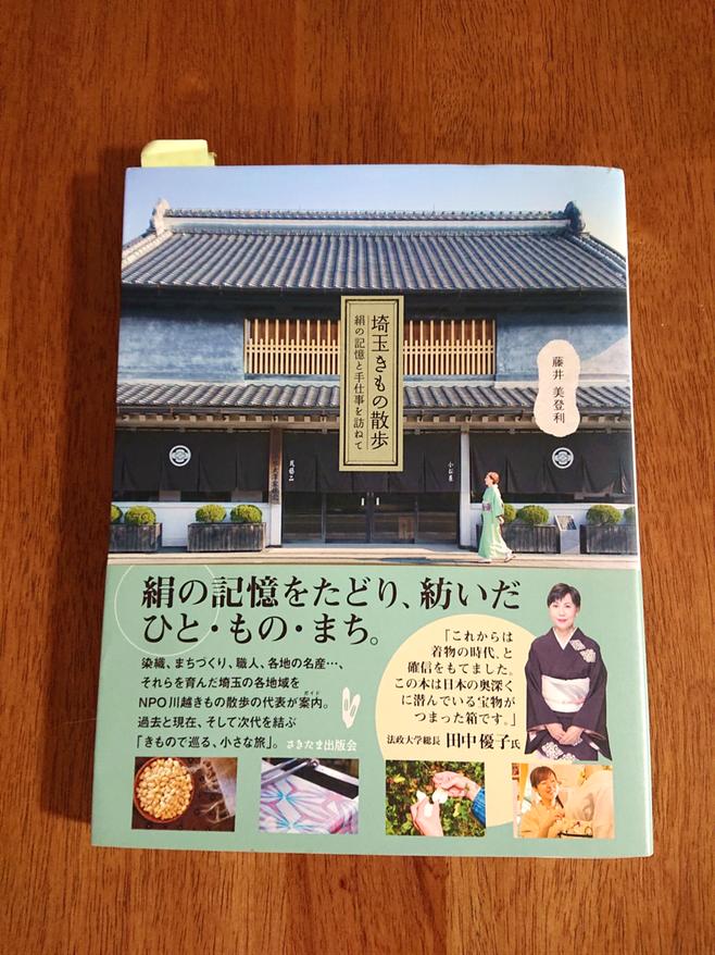 『埼玉きもの散歩―絹の記憶と手仕事を訪ねて』(藤井 美登利氏著・さきたま出版会)