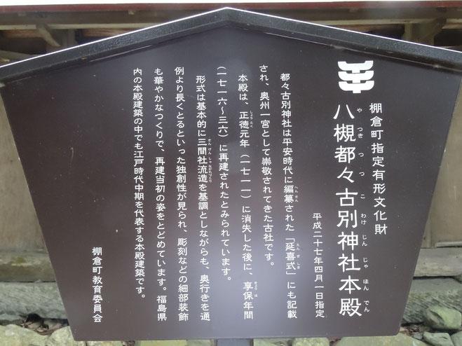 奥州一之宮八槻都々古別神社(やつきつつこわけじんじゃ)