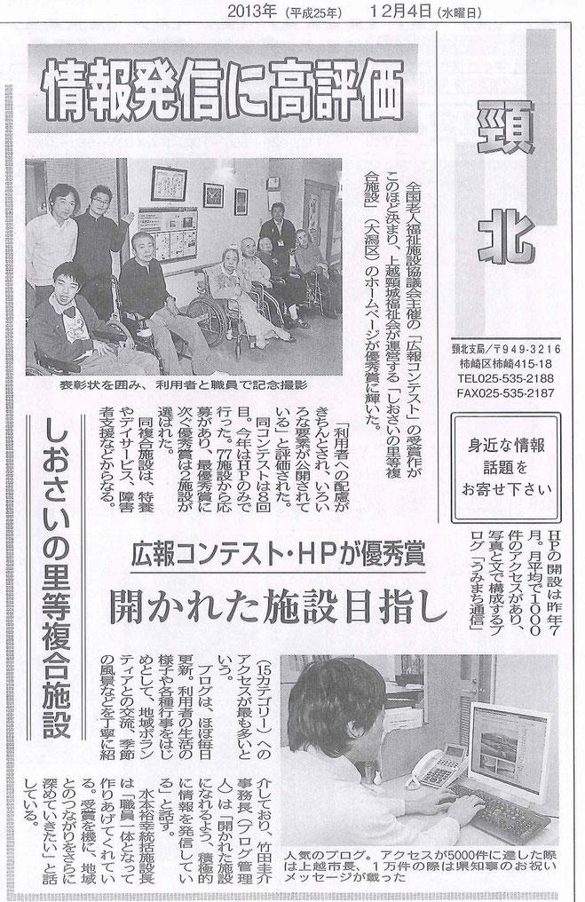 上越タイムス(2013年12月4日)より