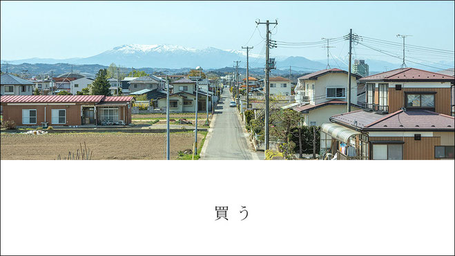 角田市内の風景写真