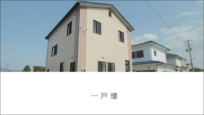 一戸建住宅の写真