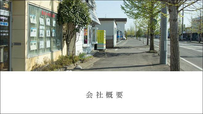 藤神地所の事務所前の写真